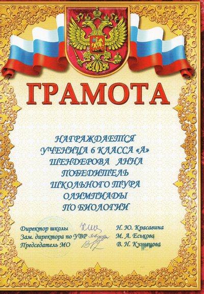 ответы на районную олимпиаду по русской литературе 8 класс 2011-2012