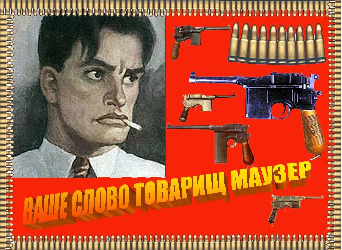 пистолет Маузера появился