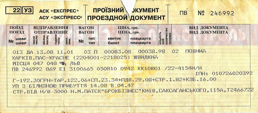 Стоимость билета в харьков из днепропетровск поезд
