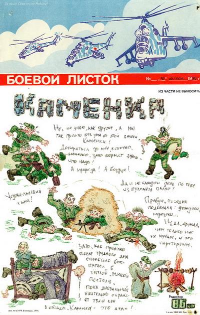 боевой листок готовый - soqi-massage.ru