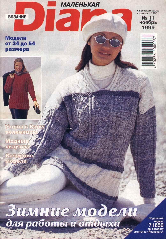 Журналы по вязанию скачать бесплатно 2009
