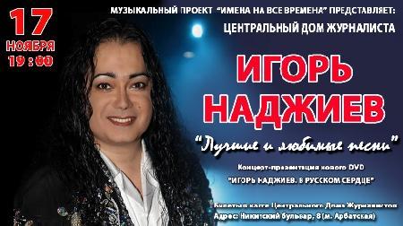 Игорь наджиев сексуальный