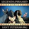 Легенда Пирамид - питомник Петерболдов