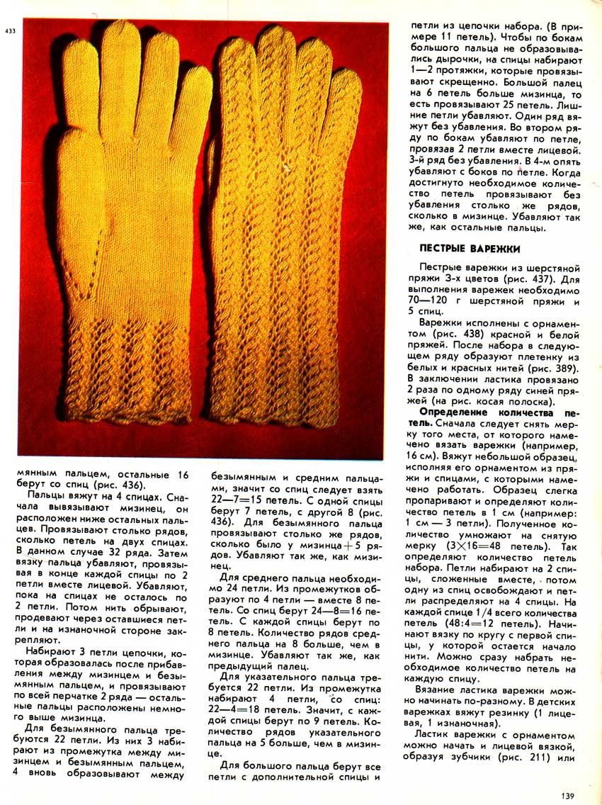 Вязание спицами варежки большого пальца 31