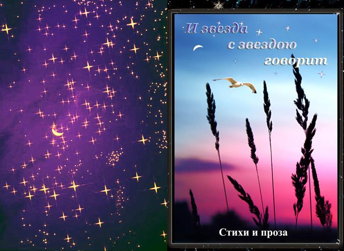 Проза о звёздах