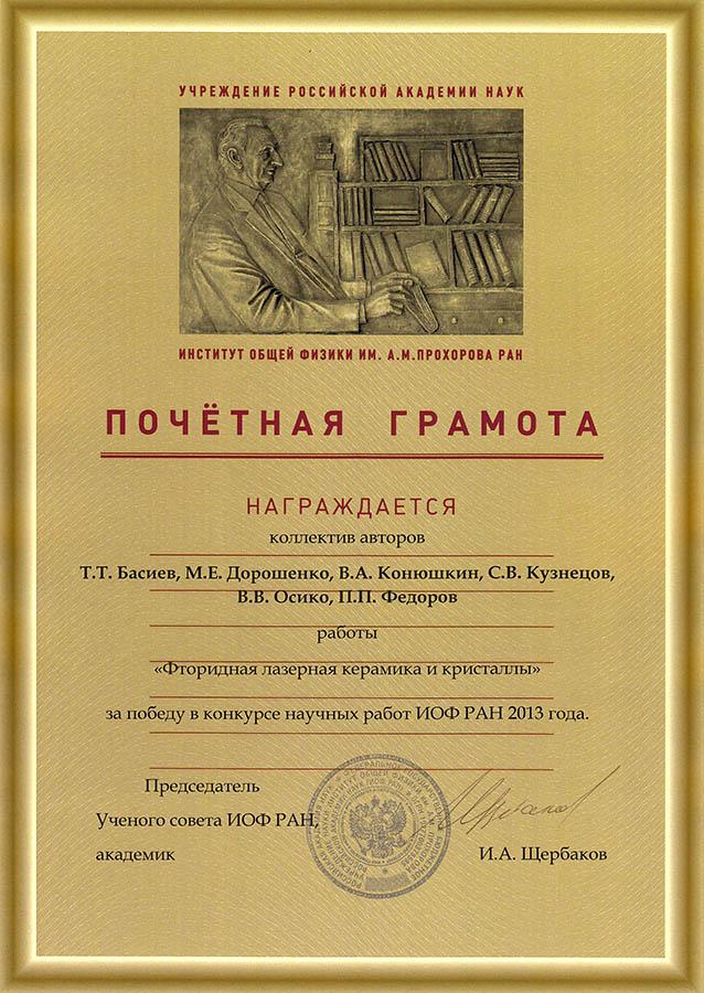 Работа, победившая на конкурсе ИОФ РАН 2013