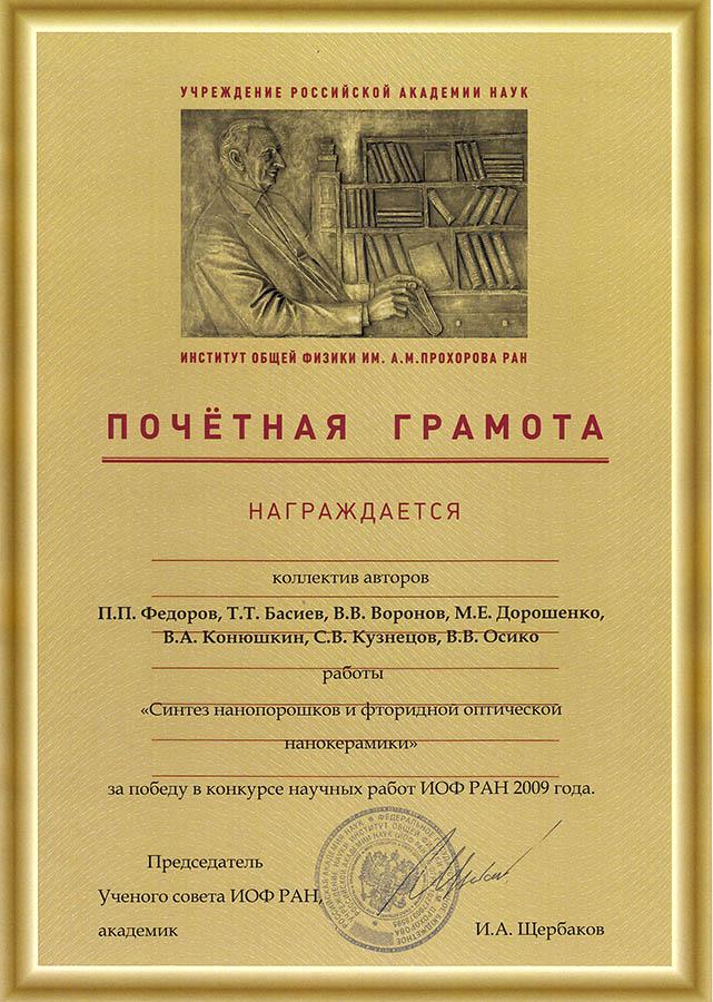 Работа, победившая на конкурсе ИОФ РАН 2009