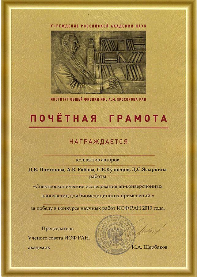 Работа, победившая на молодежном конкурсе ИОФ РАН 2013