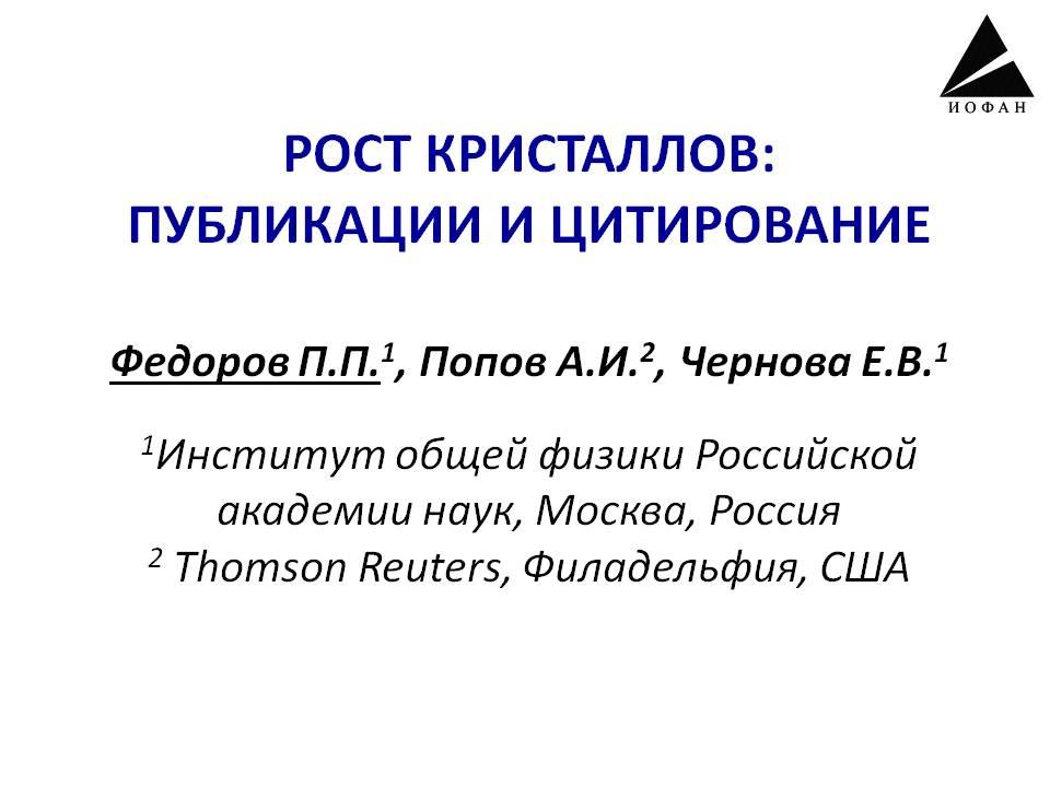 РОСТ КРИСТАЛЛОВ:  ПУБЛИКАЦИИ И ЦИТИРОВАНИЕ   Федоров П.П., Попов А.И., Чернова Е.В.