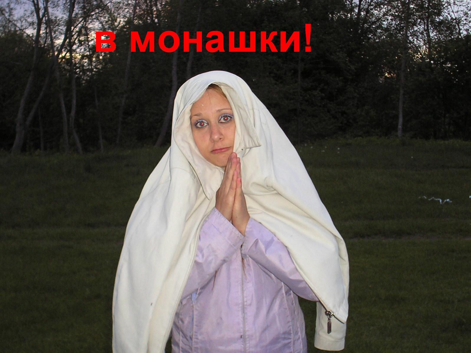 Что вытворяют монашки 1 фотография