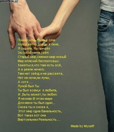 Стихи любимому интимного плана