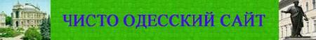 Чисто Одесский сайт!!!