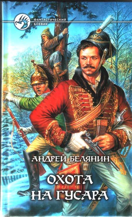 Полный список изданий книги Андрей Белянин Охота на гусара .