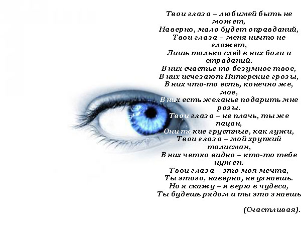 Стих что за глазки