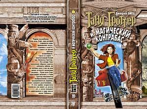 Tanja grotter 1 and the magical double bass - tanja grotter und der magische kontrabass