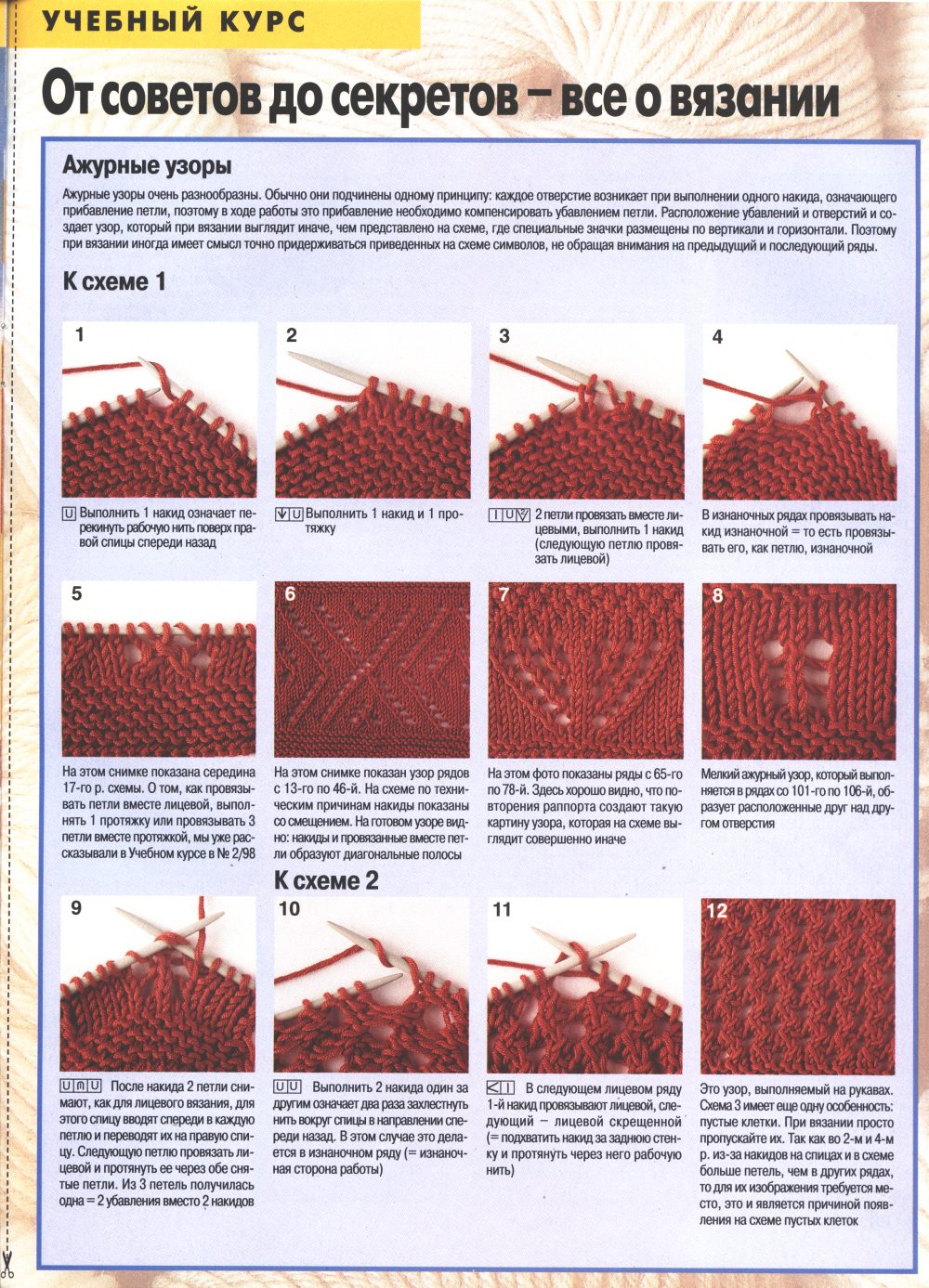 Как симметрично убавить петли спицами? Видео мастер-класс 19