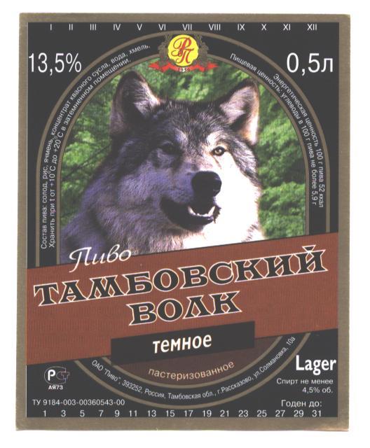 Тамбовский волк своими руками 54